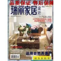 【二手旧书9成新】瑞丽家居设计 2004年7月1日 总第42期