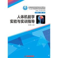 【RT3】人体机能学实验与实训指导 张玲 华中科技大学出版社9787568010771