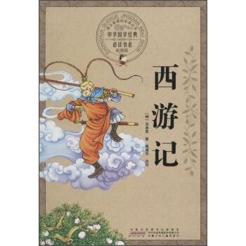 西游记(货号:A2) 9787539773780 安徽少年儿童出版社 [明] 吴承恩,黄耀华