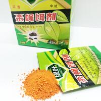 绿叶20袋装 苍蝇药家用杀蝇饵剂灭苍蝇家庭灭蝇粉特效灭蝇灭蚊药捕苍蝇药