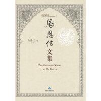【旧书二手书9成新】马恩信文集 马恩信 9787542122780 甘肃民族出版社