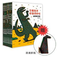 宫西达也恐龙套装(你看起来好像很好吃+我是霸王龙等全7册)