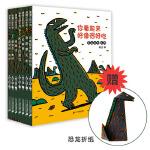 宫西达也恐龙系列全套7册(你看起来好像很好吃+我是霸王龙等)