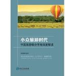 小众旅游时代:中国旅游细分市场深度解读