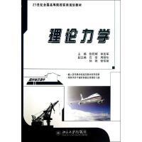 理论力学 欧阳辉,李田军 编
