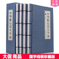 中华歇后语大全 全4册16开线装本全套语言工具书典故线装书籍 辞典故事