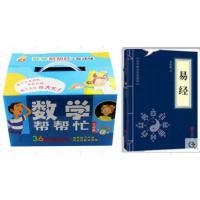 正版数学帮帮忙互动版礼盒版全套36册+易经 一二三年级小学生阅读课外书数学数学帮帮忙(套装36册)