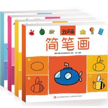 4册儿童简笔画大全幼儿学画书描线图形宝宝涂色零基础学画入门教材