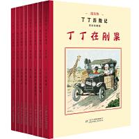 丁丁历险记・黑白珍藏版(全8册)
