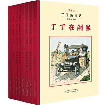 丁丁历险记·黑白珍藏版(全8册)