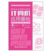 福建省中等职业教育计算机应用基础学业水平考试综合模拟测验(第二版)