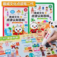 趣威点读笔 点读认知图鉴认知百科幼儿早教机学习机点读机儿童玩具男孩女孩玩具有声书3-8岁 点读笔1代2代