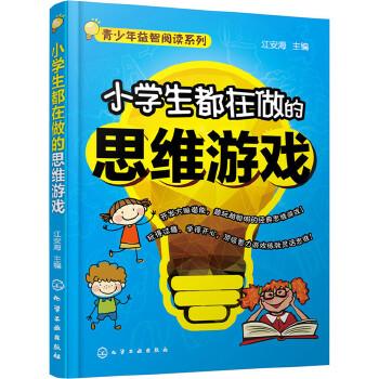 小学生都在做的思维游戏(pdf+txt+epub+azw3+mobi电子书在线阅读下载)