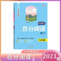 中学语文百分阅读一本通:七年级(适合于2021)