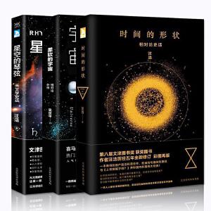 全3册 时间的形状+柔软的宇宙 +星空的琴弦 汪洁吴京平著 套装共3册宇宙深处相对论史话 相对论史话