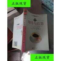 【二手旧书9成新】咖啡与红茶 /[日]UCC上岛咖啡公司、[日]矶渊猛 著;韩国华、王蔚