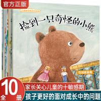 儿童敏感期成长绘本全10册 敏感期精装绘本 3-6岁亲子共读经典绘本 凯迪克大奖系列 捕捉儿童敏感期 陪孩子走过3-6