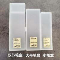 MUJI�o印良品文具半透明�U�P盒�W生��s磨砂PP塑料文具盒抖音�P盒