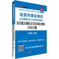 北京事业单位考试中公2019北京市事业单位公开招聘工作人员考试专用教材综合能力测验公共基本能力测验1001题