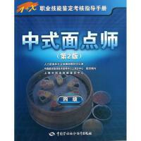 中式面点师(4级)(第2版) 上海市职业技能鉴定中心组织 编