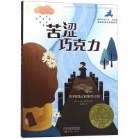 苦涩巧克力(成长版)/国际大奖小说