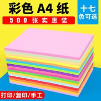 a4打印纸彩色a4纸500张红色粉色混色80g克彩纸黄色混色装打印复印纸a4幼儿园儿童手工混合装蓝色紫色大红纸