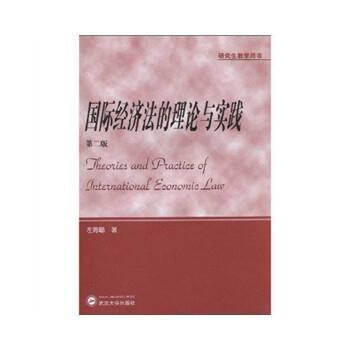 国际经济法的理论与实践(第二版)