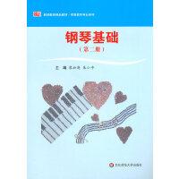 钢琴基础(第二册)