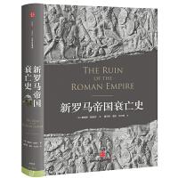 见识城邦・新罗马帝国衰亡史