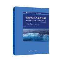 构建中国海洋产业新体系:中国海洋产业报告(2016―2017)