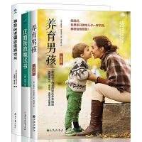 养育男孩+正面管教+神奇的逻辑思维(全三册)