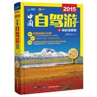 中国自驾游导航地图集:2016 中图北斗文化传媒(北京)有限公司 9787503184444
