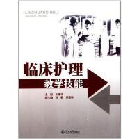 临床护理教学技能 暨南大学出版社
