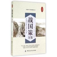 战国策全鉴(典藏版)