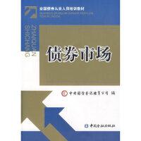 【新书店正版】*市场中央国债登记结算公司中国金融出版社9787504943521
