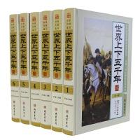 《世界上下五千年》全套6册精装图文版 世界上下5000年世界历史书籍 世界史全球全史 世界通史 世界五千年历史 线装书