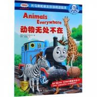 动物无处不在(我爱阅读托马斯和朋友双语阅读绘本)