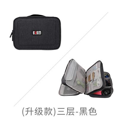 数据线收纳包笔记本充电器鼠标移动电源袋U盘硬盘保护套多功能整理袋配件大容量旅行电子产品便携包移动硬 升级款三层-黑色 保护产品 抽屉不再乱