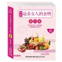 《100种养女人的食物掌中查》美容 养护健康 女性养生书籍 天然食物保健美容全书 健康养生食谱 美容 食谱 健康饮食书