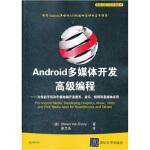 【旧书二手书9成新】移动与嵌入式开发技术 Android多媒体开发高级编程 [美] 艾佛瑞,巢文涵 978730227