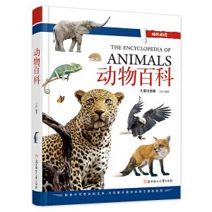 动物百科 小学生 成长必读 注音版