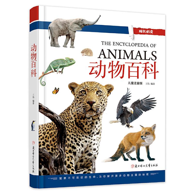 动物百科 小学生 成长必读 注音版好玩的动物世界 通俗易懂的知识点 越看越上瘾