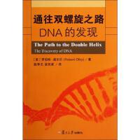 通往双螺旋之路 DNA的发现 复旦大学出版社