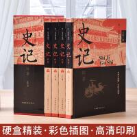 你一定要知道的史记故事 史记全册正版书籍 中国通史近代史皇帝后妃全传历史重大事件故事书野史初中生高中生阅读七八年级推荐