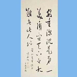中国近代政治家,教育家,书法家,长期担任国民政府高级官员,是复旦大学上海大学的创办人于右任(书法)3