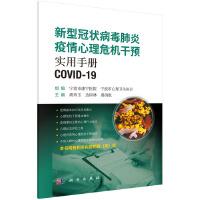新型冠状病毒肺炎疫情心理危机干预实用手册