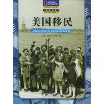 美国移民(中文翻译版)――国家地理阅读与写作训练丛书