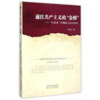通往共产主义的金桥-大跃进时期的人民公社化 罗平汉 9787202100776