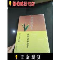 【二手正版9成新现货】安溪铁观音 : 一棵伟大植物的传奇 /谢文哲主编 [世界书局