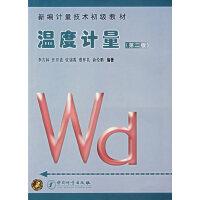 温度计量(第二版) 9787502624781 李吉林 中国质检出版社(原中国计量出版社)